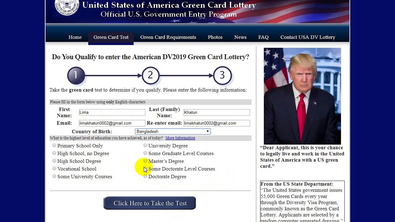 Подача заявки на участие в лотерее