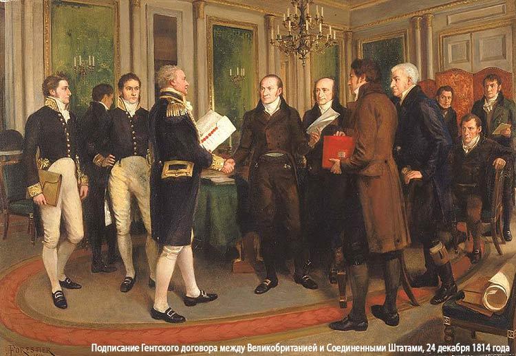 Подписание Гентского договора между Великобританией и Соединенными Штатами, 24 декабря 1814 года