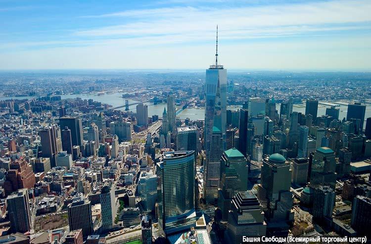Башня Свободы или Всемирный торговый центр